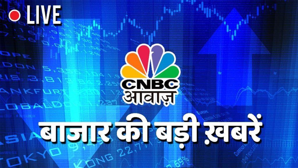 Stock Market News | Business News Today | Share Market Live | CNBC Awaaz Live TV