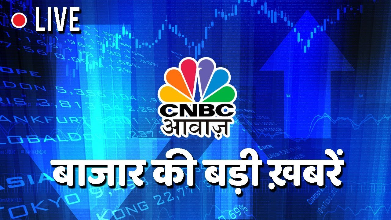 Stock Market News | Business News Today | Share Market Live | CNBC Awaaz Live TV