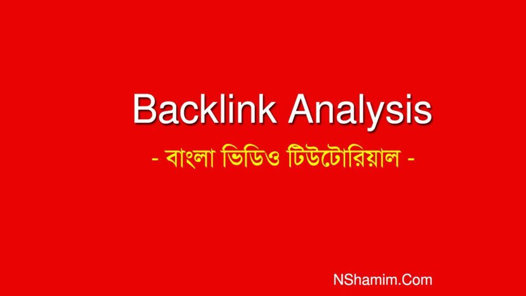 Competitors' Backlink Analysis Made Easy (Bangla SEO)