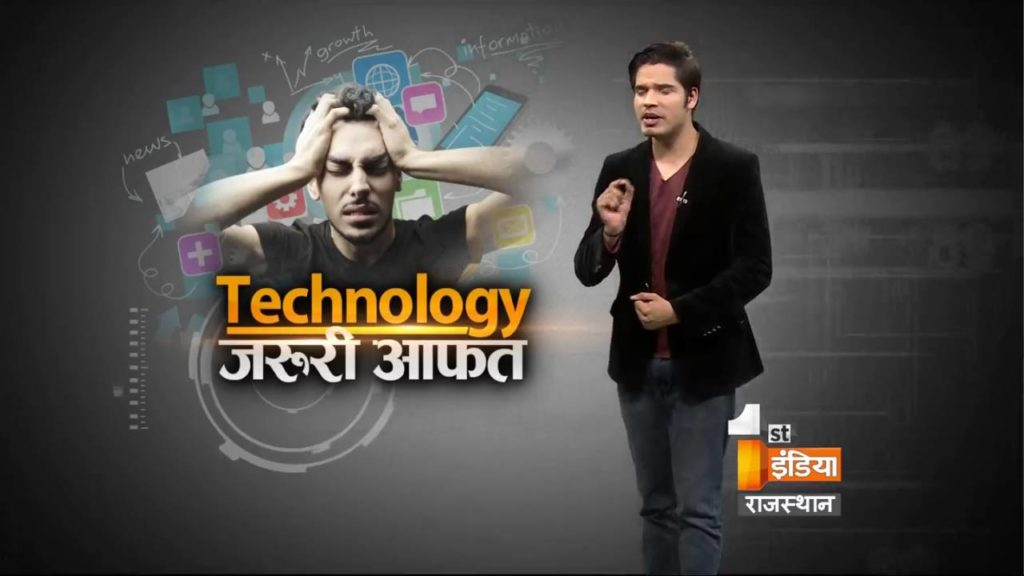 Disadvantages of technology   Part – 1    First India News