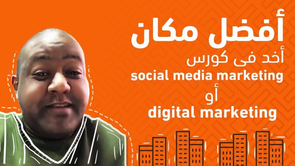 Kareem Samara  ايه أفضل مكان اخد فيه كورس Digital Marketing او Social Media Marketing