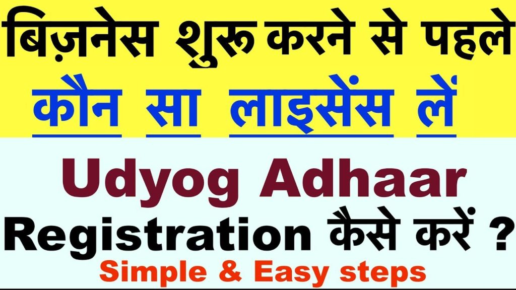 Legal Solutions for StartUps Get License Free of Cost Udyog Adhaar Business Registration Maptrons