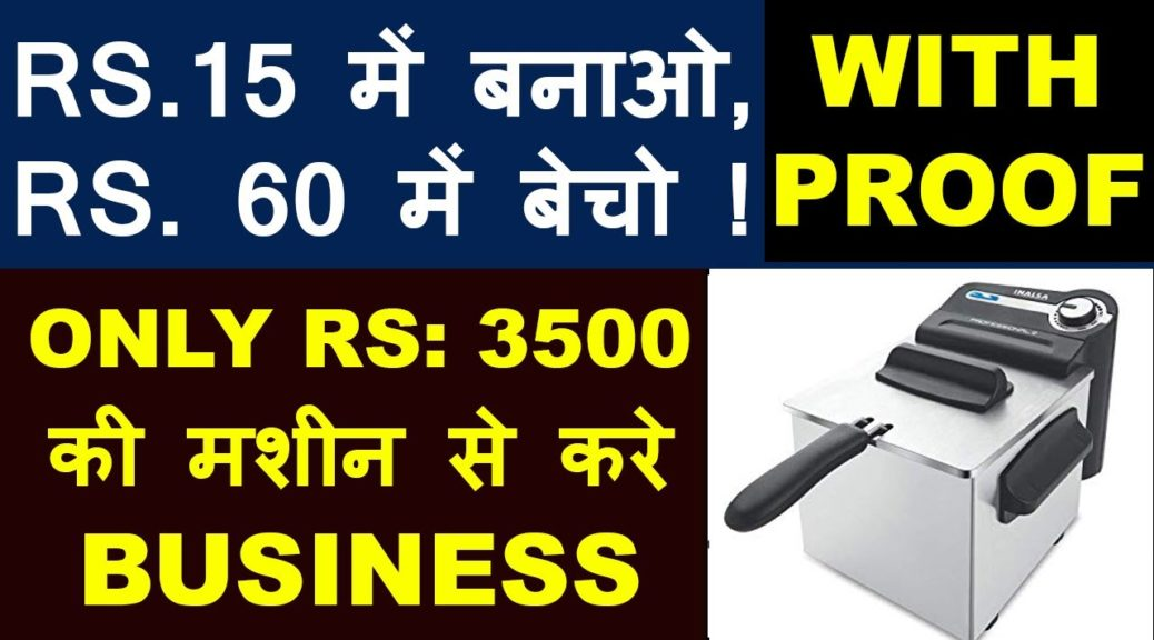 ONLY-RS.15 में बनाओ 60 में बेचो, small business ideas,business ideas in hindi, business ideas 2020