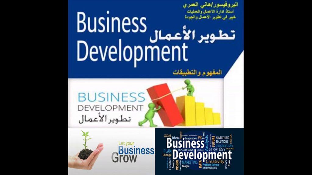 تطوير الاعمال ، المفاهيم والأسس Business Development