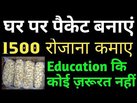महिलाएं 100% घर बैठे कमा सकती ₹1500 रोजाना।New business ideas। Garlic peeling business at home
